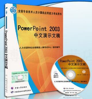 全国专业技术人员计算机应用能力考试用书:PowerPoint2003中文演示文稿