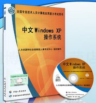 全国专业技术人员计算机应用能力考试用书:中文WindowsXP操作系统
