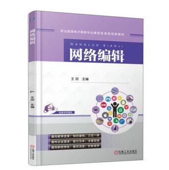 职业教育电子商务专业课程改革规划新教材:网络编辑