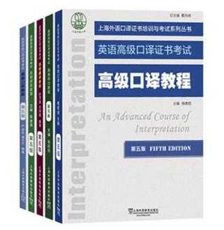 上海市英语高级口译证书考试:高级口语/听力/翻译/阅读/口译教程(第四版・共5本)