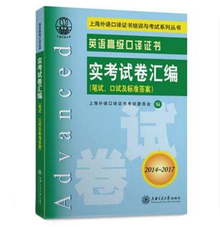 上海外语口译证书培训与考试系列丛书:英语高级口译证书实考试卷汇编(笔试、口试及标准答案)