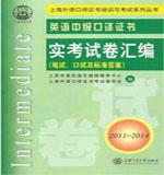 2016年上海外语口译证书培训与考试系列丛书:英语中级口译证书・实考试卷汇编(笔试、口试及标准答案)