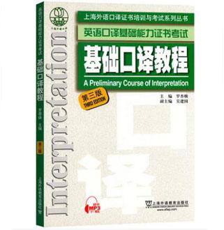 上海外语口译证书培训与考试系列丛书:英语口译基础能力证书考试 基础口译教程(第三版)