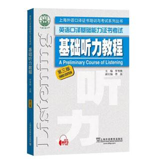 上海外语口译证书培训与考试系列丛书:基础听力教程(第三版)