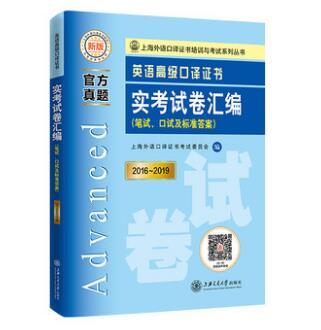 上海外语口译证书培训与考试系列丛书:英语高级口译证书实考试卷汇编(笔试、口试及标准答案)(2016~2019)
