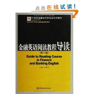 金融英语阅读教程导读(第3版)