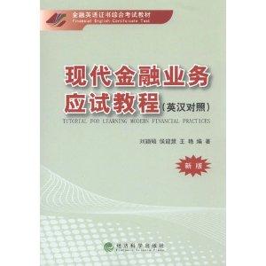 金融英语证书综合考试教材:现代金融业务应试教程(英汉对照)
