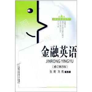 金融英语(修订第4版)