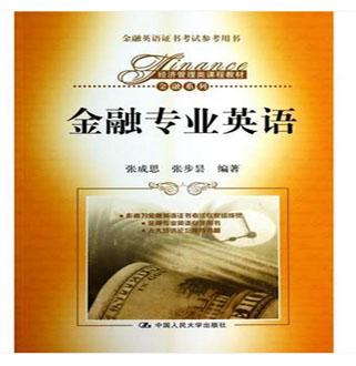 金融英语证书考试参考用书:金融专业英语