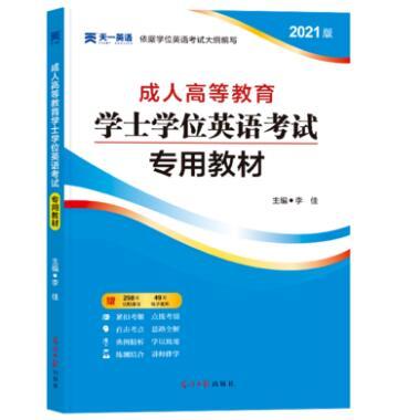 2020版成人高等教育学士学位英语考试:专用教材