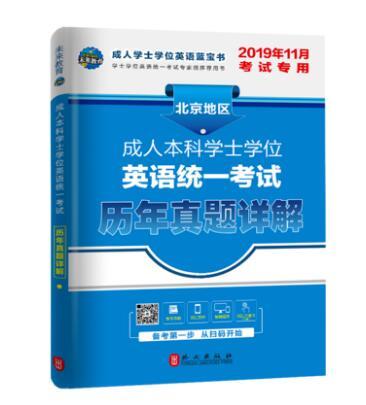 2019年11月考试专用北京地区成人本科学士学位英语统一考试:历年真题详解