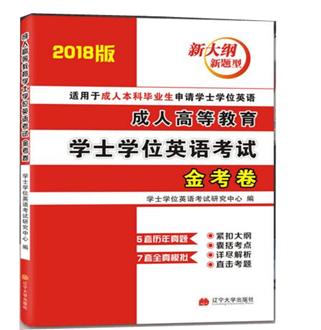 2018版成人高等教育学士学位英语考试金考卷