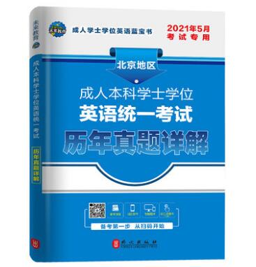 2021年5月考试专用北京地区成人本科学士学位英语统一考试:历年真题详解