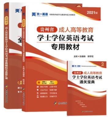 2021版贵州省成人高等教育学士学位英语考试:专用教材+全真模拟与真题汇编+通关宝典(共3本)