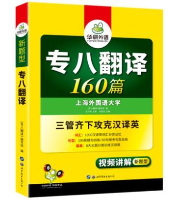 专八翻译160篇