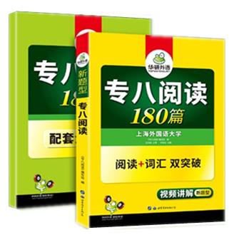 华研外语(新题型)专八阅读180篇