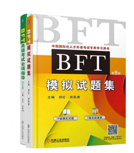 BFT英语考试全项指导+BFT模拟试题集共2本