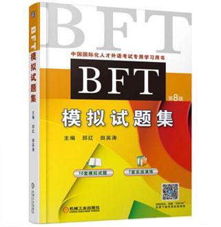 中国国际化人才外语考试专用学习用书:BFT(第8版)模拟试题集