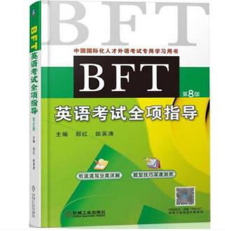 BFT英语考试全项指导