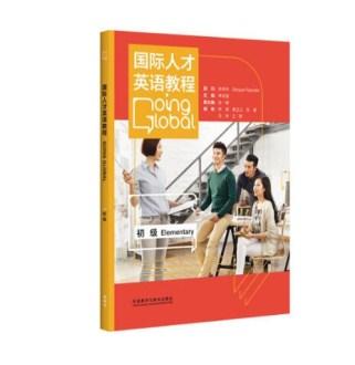 国际人才英语教程(初级)