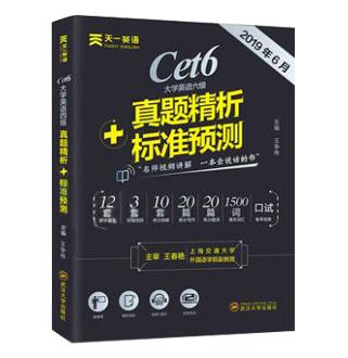 天一英语CET6大学英语六级:真题精析+标准预测