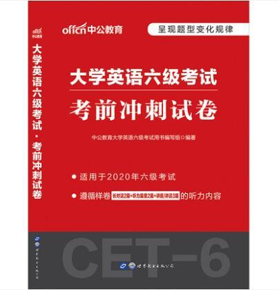 大学英语六级考试:考前冲刺试卷(适用于2020年六级考试)