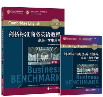 剑桥标准商务英语教程:高级学生用书+高级自学手册