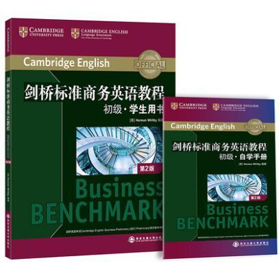剑桥标准商务英语教程:初级学生用书+初级自学手册