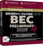 新版剑桥BEC考试真题集(第4辑):初级(附答案和听力CD)