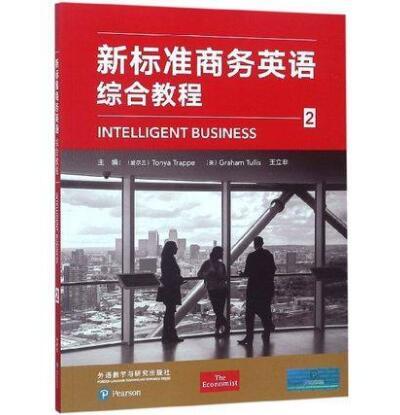 新标准商务英语综合教程2