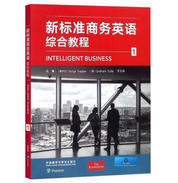 新标准商务英语综合教程1