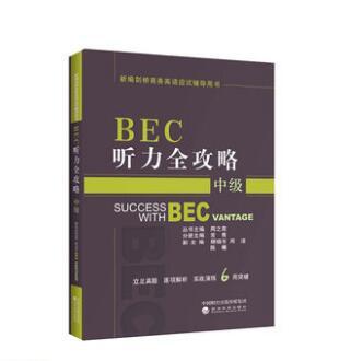 BEC听力全攻略(中级)