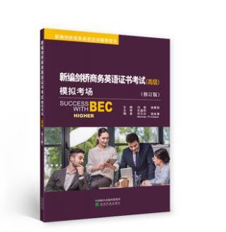 新编剑桥商务英语证书考试模拟考场(高级)(修订版)