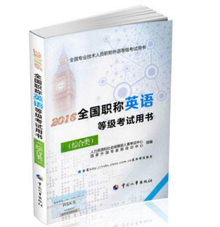 全国职称英语等级考试用书:综合类(沿用2016版)