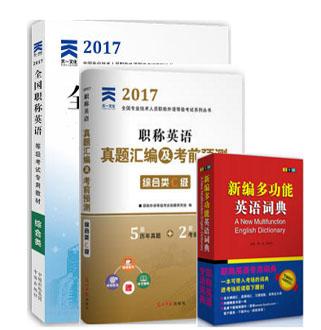 天一2017职称英语考试真题汇编及考前预测:综合类(C级)