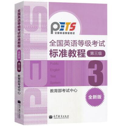 全国英语等级考试标准教程(第三级)(全新版)