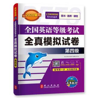 全国英语等级考试教材:第四级(教材+同步学习指导)2本