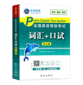 全国英语等级考试教材:第五级(教材+同步学习指导)2本