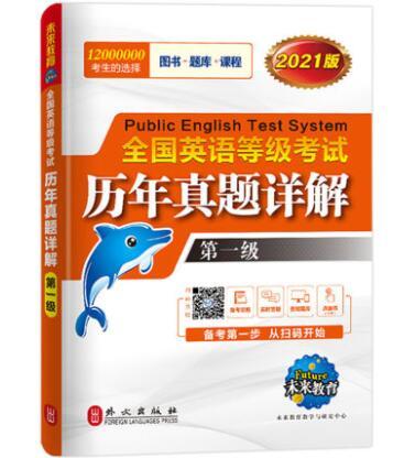 全国英语等级考试(历年真题详解+全真模拟试卷)第一级(共2本)