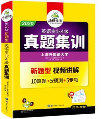 2020英语专业4级真题集训