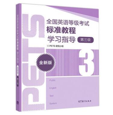 全国英语等级考试标准教程学习指导(全新版)(第三级)