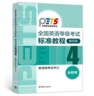 全国英语等级考试标准教程(全新版)第四级