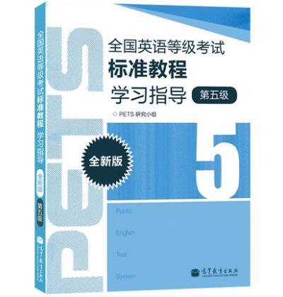 全国英语等级考试标准教程学习指导(全新版)(第五级)