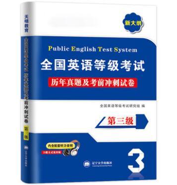全国英语等级考试:历年真题及考前冲刺试卷(第三级)