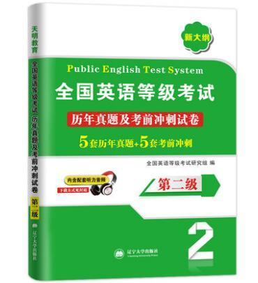 全国英语等级考试:历年真题及考前冲刺试卷(第二级)
