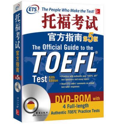 托福考试官方指南 第5版