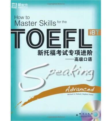 TOEFL IBT新托福考试专项进阶:高级口语
