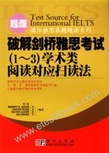 国际雅思真题题源系列―破解剑桥雅思考试(1~3)学术类阅读对应扫读法