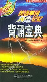 GRE2英语单词闪电记忆背诵宝典――英语闪电记忆系列丛书