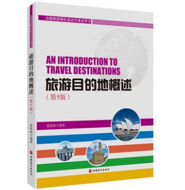 出境旅游领队培训与考试用书:旅游目的地概述(第5版)